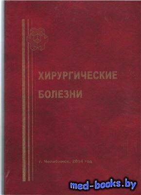 Хирургические болезни - Бордуновский В.Н., Привалов В.А. - 2014 год