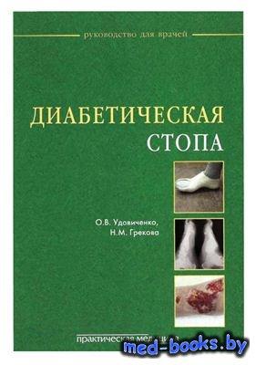 Диабетическая стопа - Удовиченко О.В., Грекова Н.М. - 2010 год