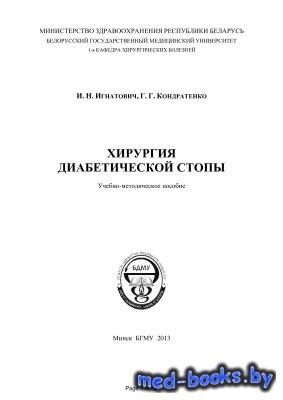 Хирургия диабетической стопы - Игнатович И.Н., Кондратенко Г.Г. - 2013 год