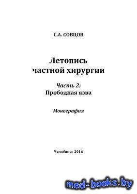 Летопись частной хирургии. Часть 2. Прободная язва - Совцов С.А. - 2016 год