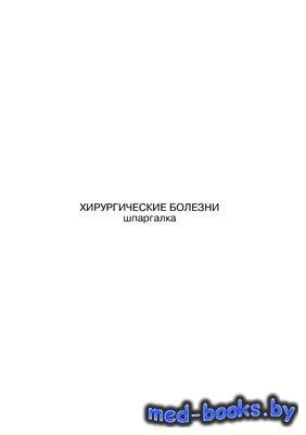 Хирургические болезни. Шпаргалки - Селезнева Т.Д. - 2008 год