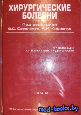 Приложение к учебнику Хирургические болезни - Савельев В.С. Кириенко А.И. - ...