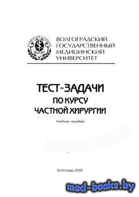 Тест-задачи по курсу частной хирургии - Маскин С.С., Жидовинов Г.И. - 2009  ...