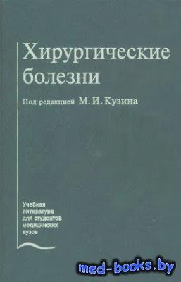 Хирургические болезни - Кузин М.И. - 1995 год