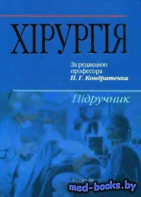 Хірургія - Кондратенко П.Г. - 2009 год