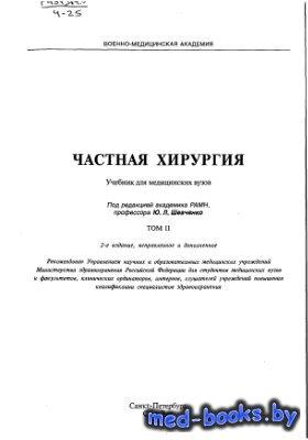 Частная хирургия. Том 2 - Шевченко Ю.Л. - 1998 год