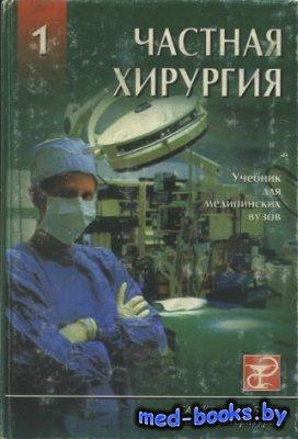 Частная хирургия. Том 1 - Шевченко Ю.Л. - 1998 год
