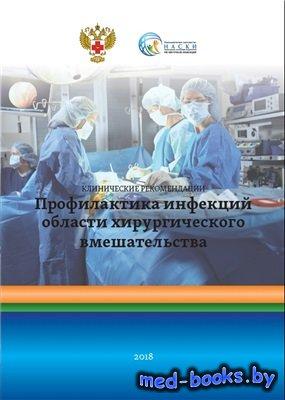 Профилактика инфекций области хирургического вмешательства. Клинические рек ...