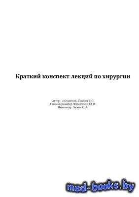 Краткий конспект лекций по хирургии - Соколов С.С. - 2014 год
