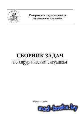 Сборник задач по хирургическим ситуациями - Подолужный В.И.