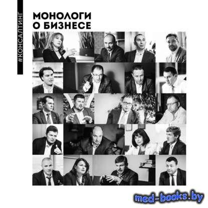Монологи о бизнесе. Консалтинг - Алена Александровна Шевченко - 2017 год