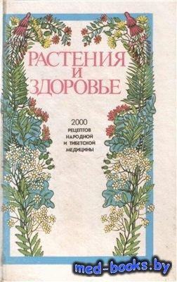 Растения и здоровье - Ужегов Г.Н. - 1994 год