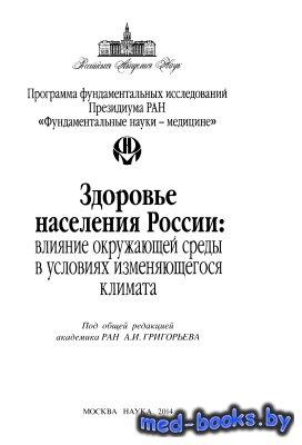Здоровье населения России: влияние окружающей среды в условиях изменяющегос ...
