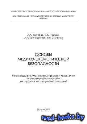 Основы медико-экологической безопасности - Викторов А.А., Гладких В.Д., Ксе ...