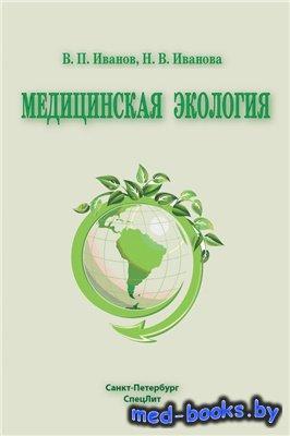 Медицинская экология - Иванов В.П., Иванова Н.В., Полоников А.В. - 2011 год