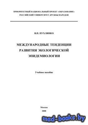 Международные тенденции развития экологической эпидемиологии - Пухлянко В.П ...