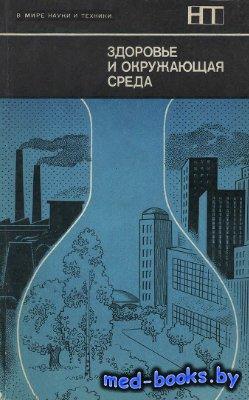 Здоровье и окружающая среда - Ленихен Дж., Флетчер У. - 1979 год