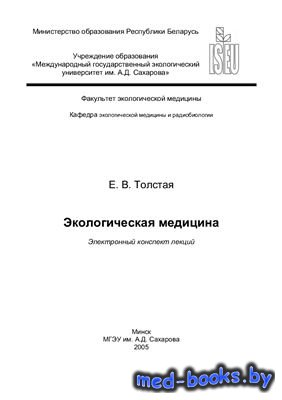 Экологическая медицина - Толстая Е.В. - 2005 год