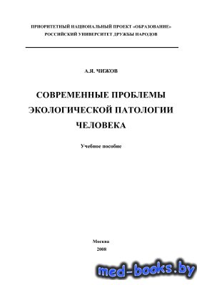 Современные проблемы экологической патологии человека - Чижов А.Я. - 2008 г ...
