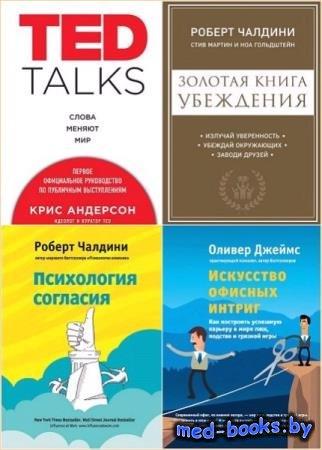 Психология влияния. 5 книг