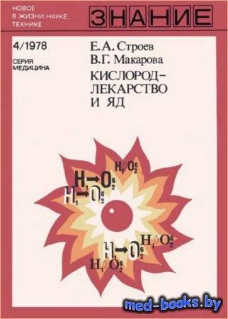 Макарова В. Г. - Кислород — лекарство и яд. Новое в жизни, науке, технике