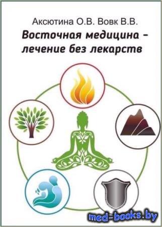 Ольга Аксютина - Восточная медицина – лечение без лекарств