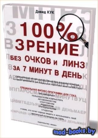 Д.Кук - 100% зрение без очков и линз за 7 минут в день