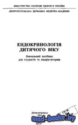 Ендокринологія дитячого віку - Больбот Ю.К., Абатуров О.Е. та iн. - 2002 го ...