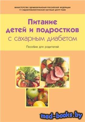 Питание детей и подростков с сахарным диабетом - Петеркова В.А., Максимова  ...