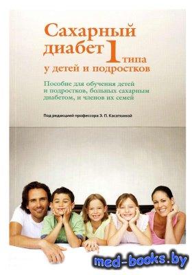 Сахарный диабет 1 типа у детей и подростков - Касаткина Е.П. - 2003 год