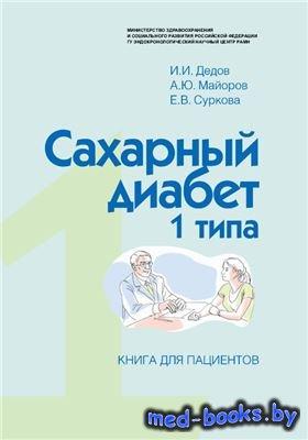 Cахарный диабет 1 типа. Книга для пациентов - Дедов И.И., Суркова Е.В., Май ...