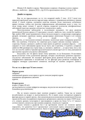 Диабет и сердце - Шишко Е.И. - 2012 год