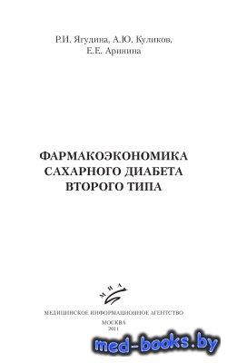 Фармакоэкономика сахарного диабета второго типа - Ягудина Р.И., Куликов А.Ю ...