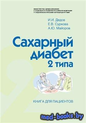 Сахарный диабет 2 типа - Дедов И.И., Майоров А.Ю., Суркова Е.В. - 2005 год