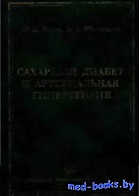 Сахарный диабет и артериальная гипертензия - Дедов И.И., Шестакова М.В. - 2 ...