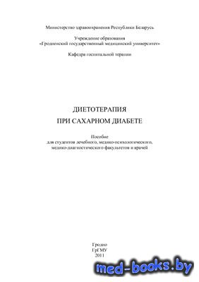 Диетотерапия при сахарном диабете - Никонова Л.В. - 2011 год