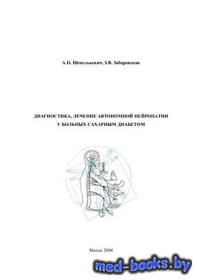 Диагностика, лечение автономной нейропатии у больных сахарным диабетом - Ше ...
