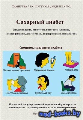 Сахарный диабет. Эпидемиология, этиология, патогенез, клиника, классификаци ...