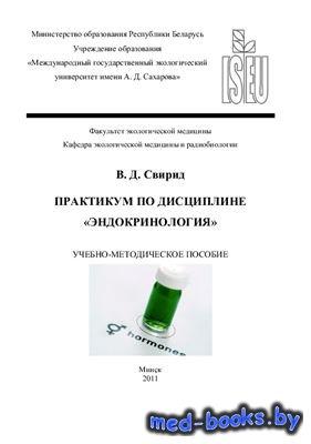 Практикум по дисциплине Эндокринология. Учебно-методическое пособие - Свири ...