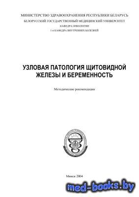 Узловая патология щитовидной железы и беременность - Корень Т.А. и др. - 20 ...
