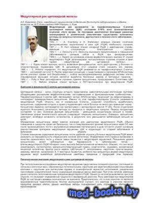 Медуллярный рак щитовидной железы - Коваленко А.Е. - 2008 год