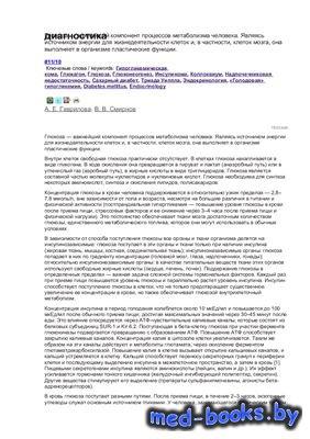Гипогликемический синдром: причины, диагностика - Гаврилова А.Е., Смирнов В ...