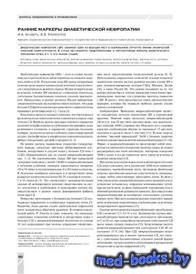 Ранние маркеры диабетической нефропатии - Бондарь И.А., Климонтов В.В. - 20 ...