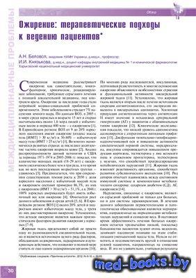 Ожирение: терапевтические подходы к ведению пациентов - Беловол А.Н., Князь ...