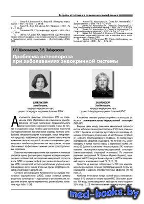 Проблема остеопороза при заболеваниях эндокринной системы - Шепелькевич А.П ...