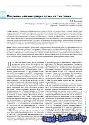 Современная концепция лечения ожирения - Савельева Л.В. - 2011 год