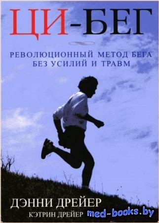 Дрейер Кэтрин - Ци-бег. Революционный метод бега без усилий и травм