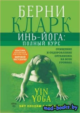 Берни Кларк - Инь-йога: полный курс. Очищение и оздоровление организма на в ...