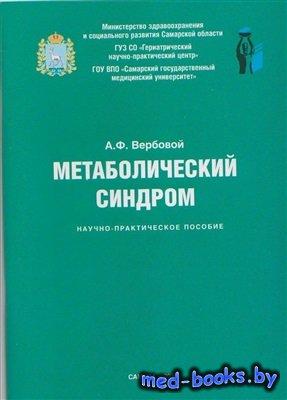 Метаболический синдром - Вербовой А.Ф. - 2010 год
