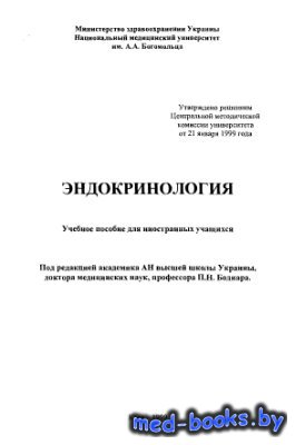 Эндокринология - Боднар П.Н. - 1999 год